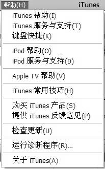 how to get to itunes account menu